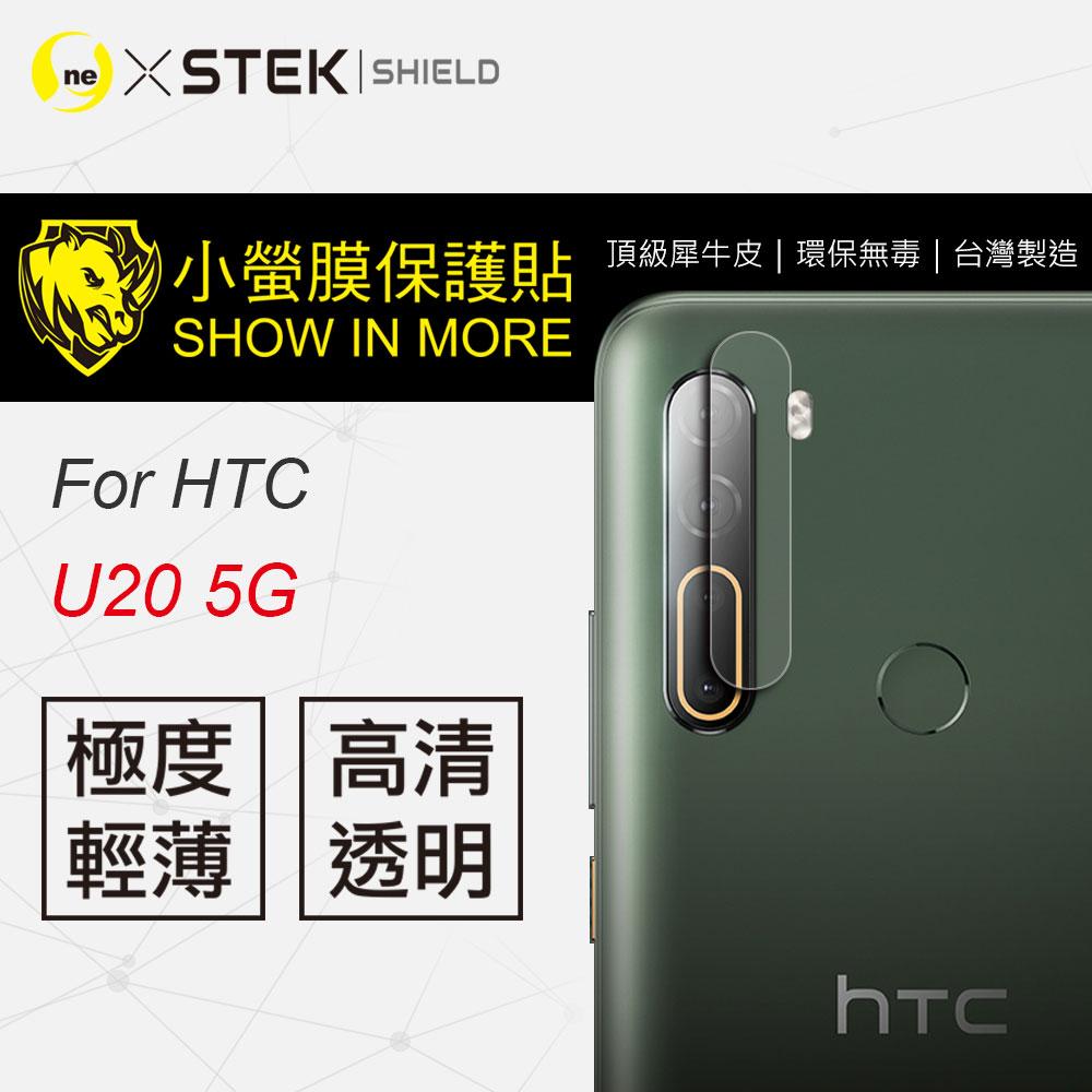 【小螢膜-鏡頭貼】 HTC U20 5G 鏡頭保護貼 2入 犀牛皮MIT抗撞擊 超高清 刮痕修復 防水防塵 SGS環保無毒