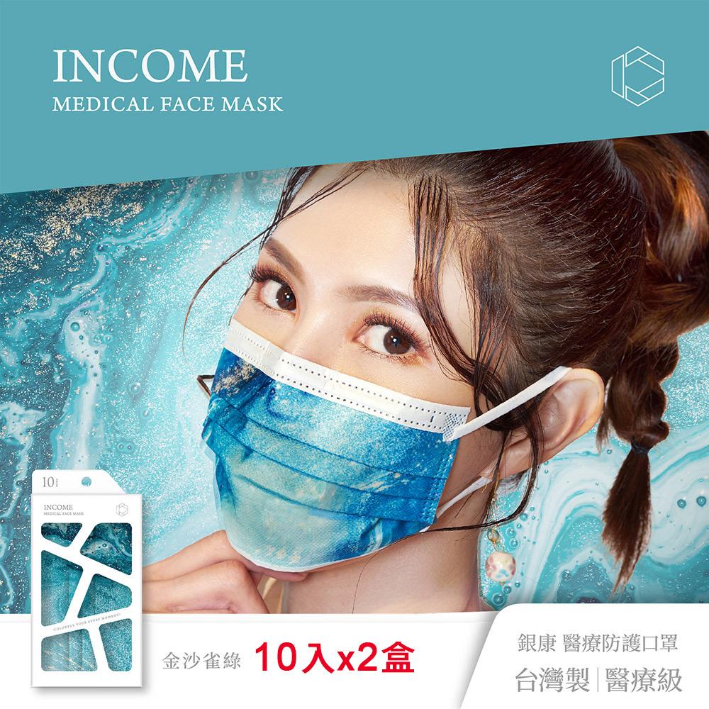 【銀康生醫】成人醫療防護口罩10入x2盒-金沙雀綠