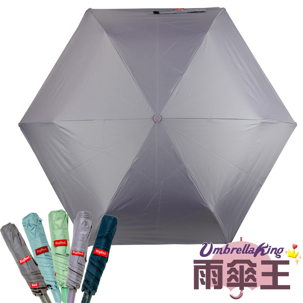 【雨傘王】BigRed 繽紛不戳人-薰衣紫 ☆輕量包包傘☆ 防曬手開(終身免費維修)