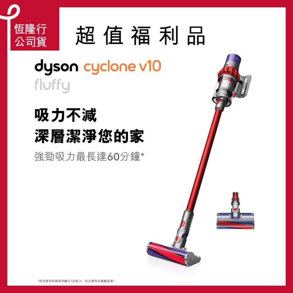 ★福利品★dyson Cyclone V10 Fluffy SV12 無線手持吸塵器贈送硬漬吸頭+車充+軟毛