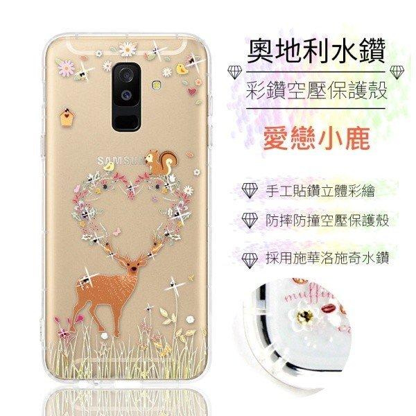 【奧地利水鑽】Samsung Galaxy A6+ / A6 Plus 水鑽空壓氣墊手機殼(愛戀小鹿)