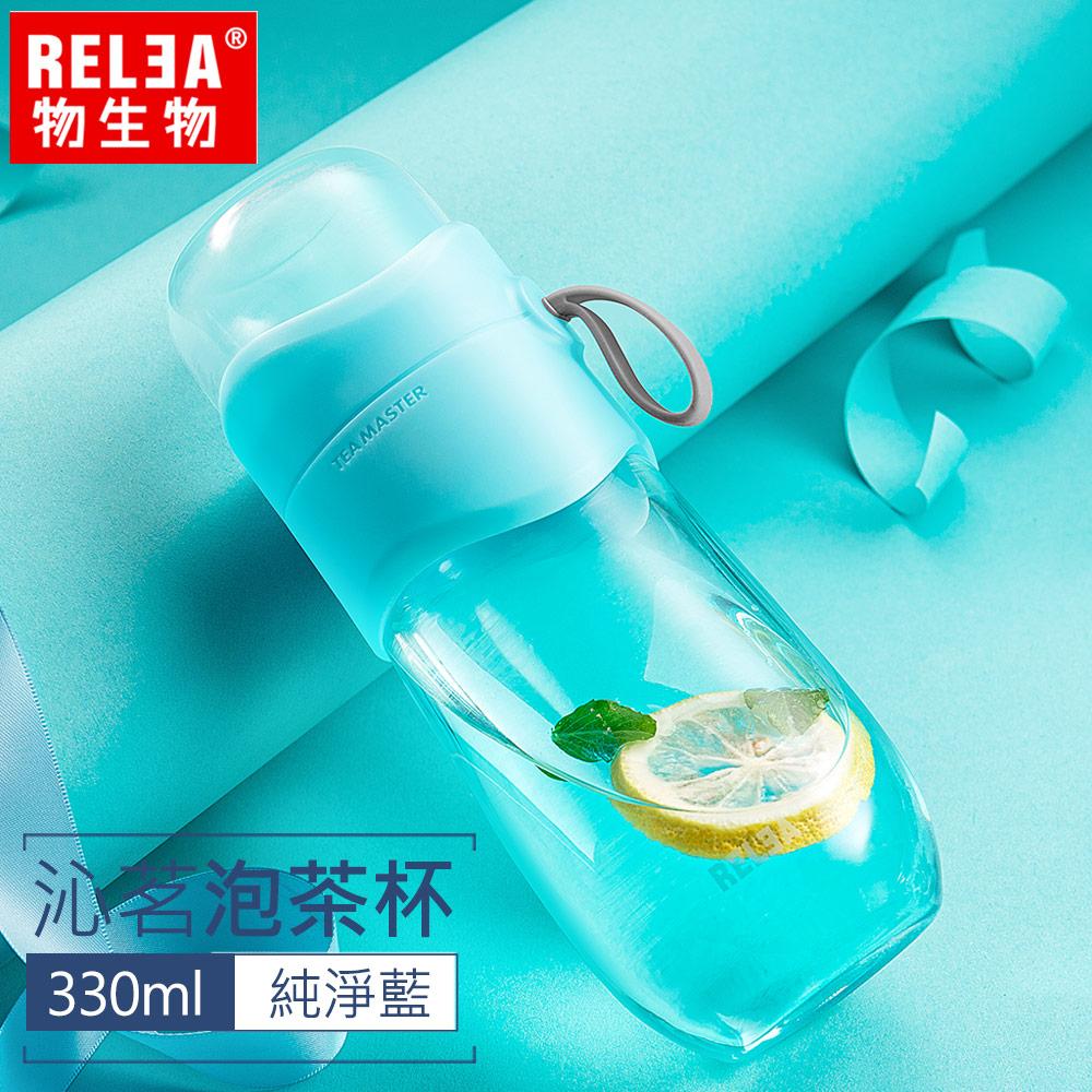 【香港RELEA物生物】330ml(純淨藍2入)沁茗耐熱玻璃泡茶杯 (1/21起購買,將統一於1/30陸續出貨,敬請見諒)