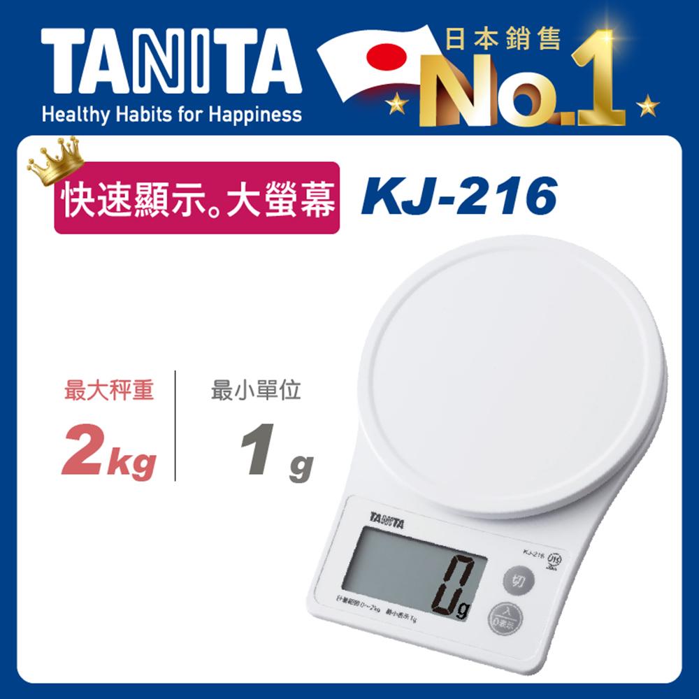 日本TANITA電子料理秤-超薄基本款(1克~2公斤) KJ216-白色-台灣公司貨