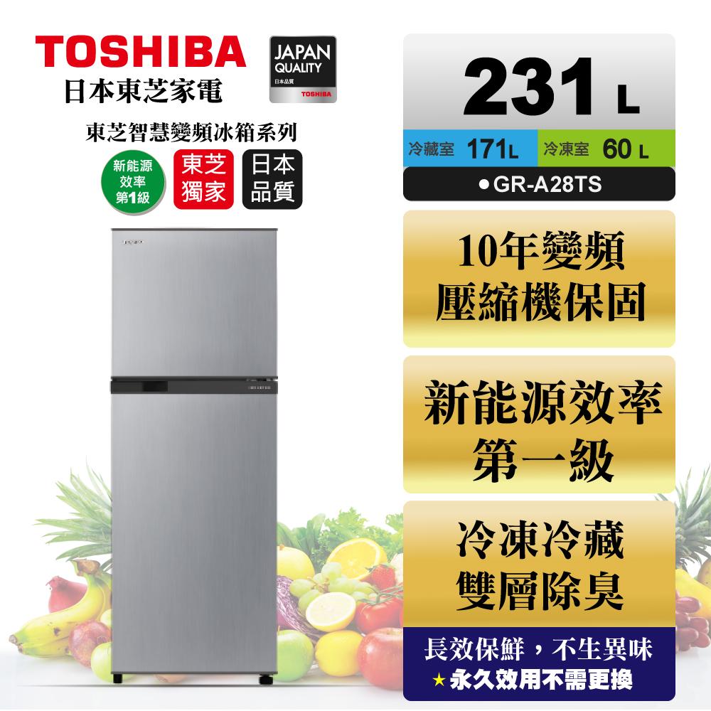 【TOSHIBA東芝】231公升變頻雙門冰箱GR-A28TS(S)典雅銀