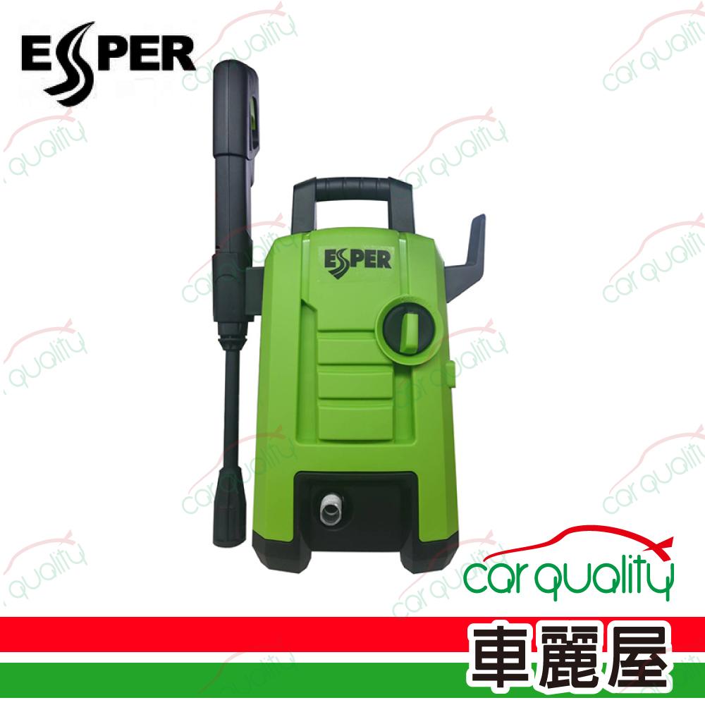 【ESPER】超強潔淨力 高壓清洗機 EA309【車麗屋】