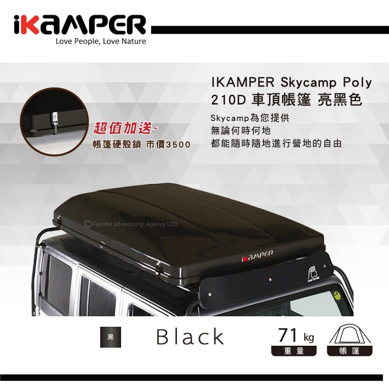 IKAMPER Skycamp Poly 210D 亮黑 車頂帳篷 ( 加送帳篷硬殼鎖 市價3500 )