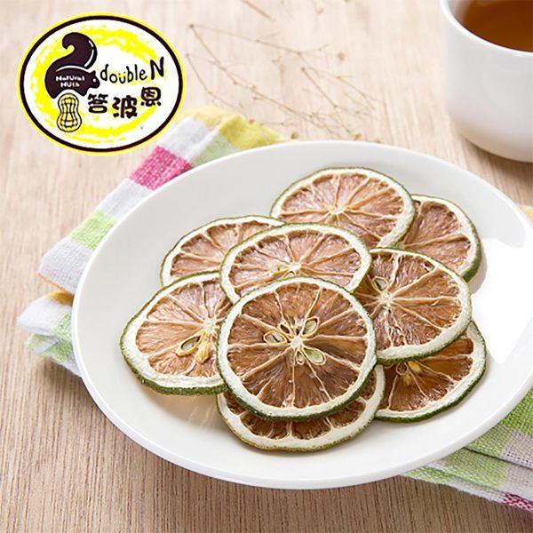 《答波恩》天然檸檬乾(50g/包,共兩包)