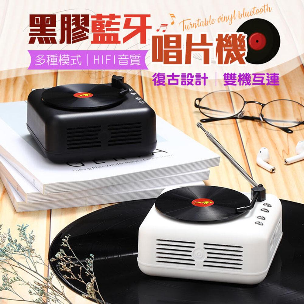 【黑膠唱片機造型】TWS立體聲藍牙音箱/藍牙喇叭(可串聯)二入 黑色+白色