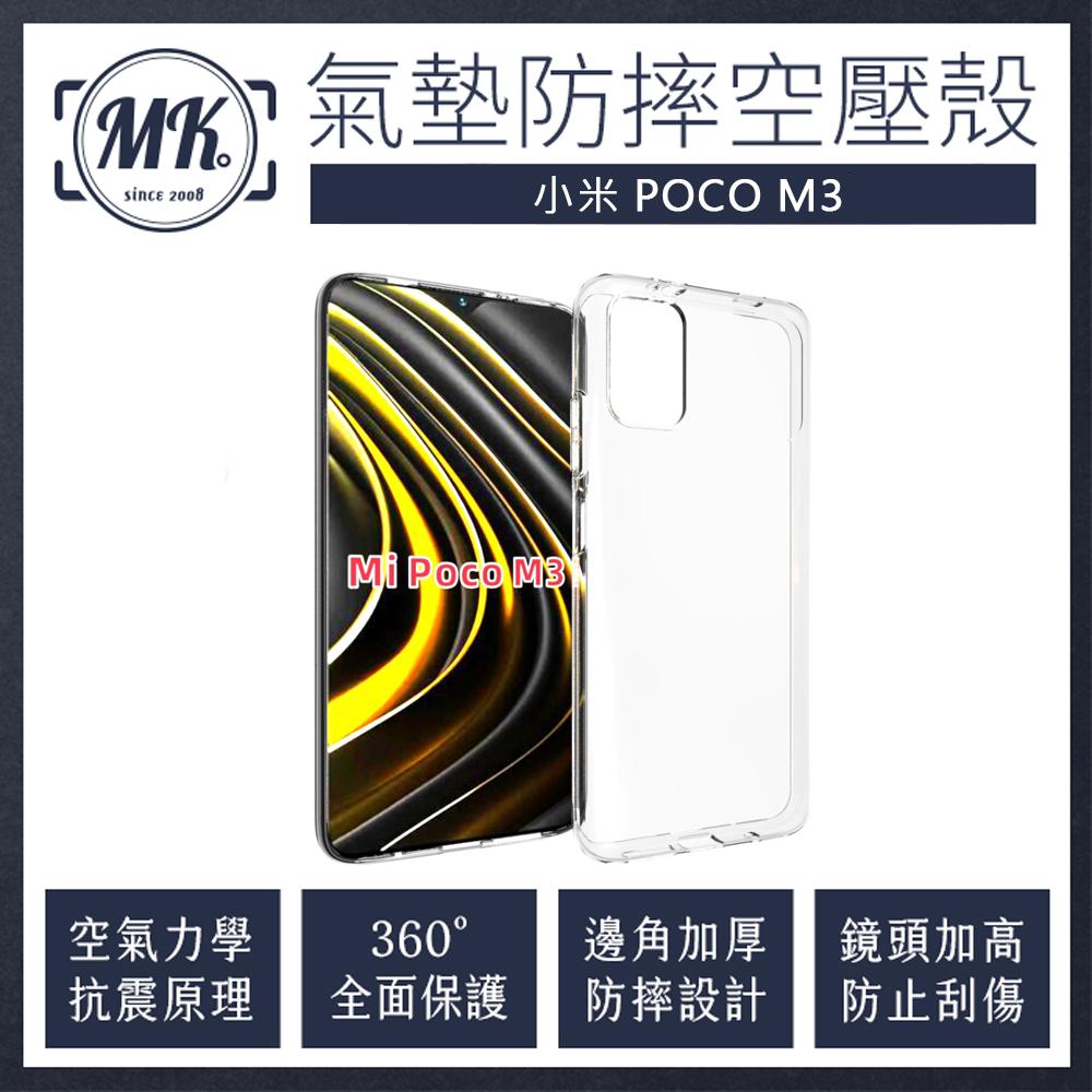 POCO M3 空壓氣墊防摔保護軟殼
