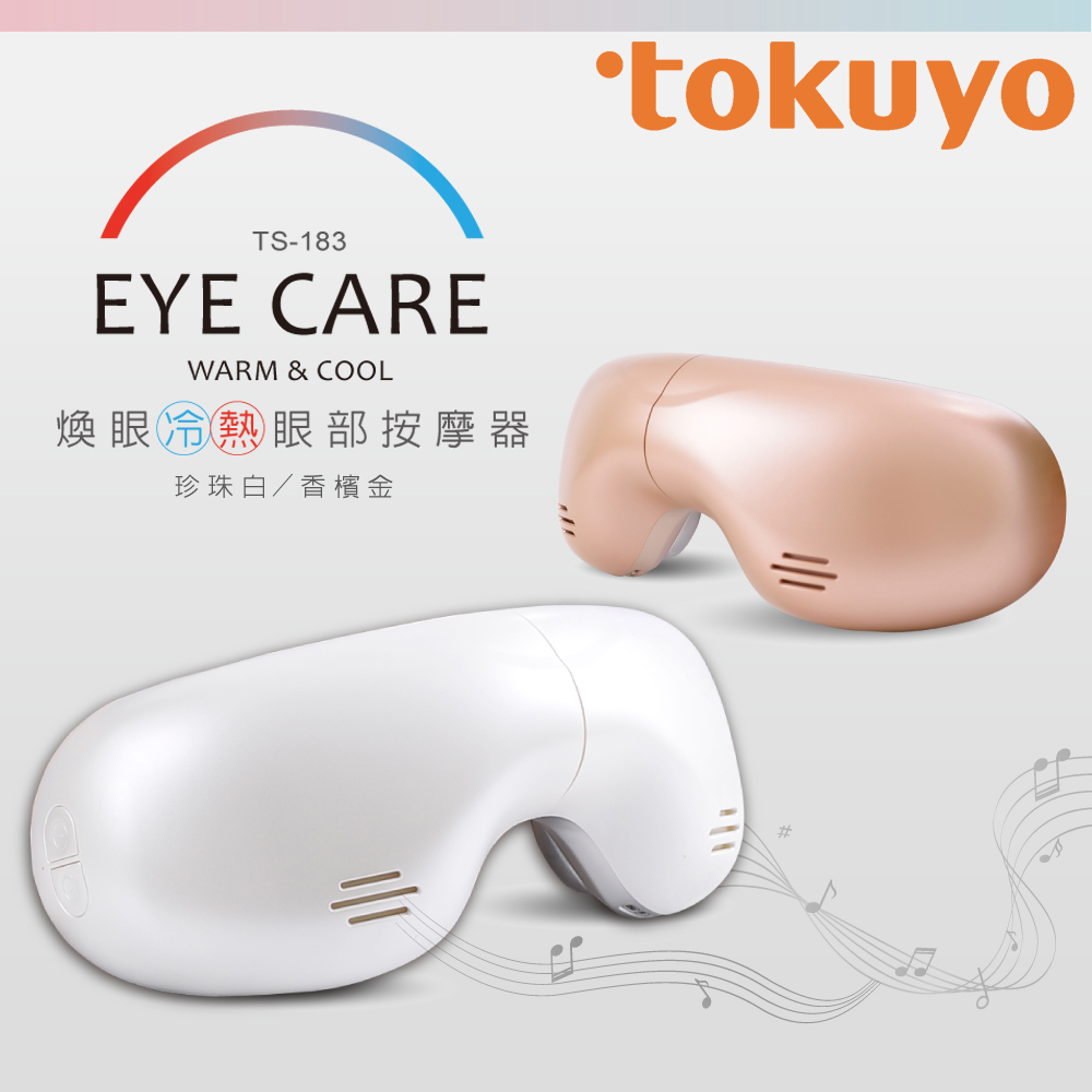 tokuyo煥眼冷熱眼部按摩器TS-183 珍珠白
