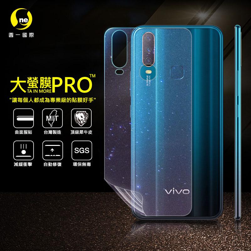 O-ONE旗艦店 大螢膜PRO VIVO Y17 手機背蓋保護貼 鑽石款 台灣生產高規犀牛皮螢幕抗衝擊修復膜