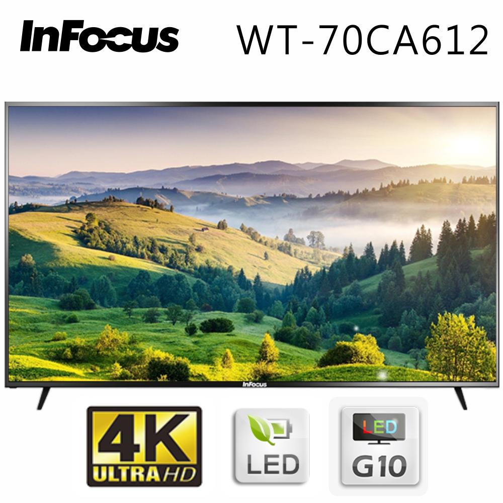 【送基本安裝+海爾藍芽聲霸A3】Infocus鴻海 70吋 4K智慧連網液晶顯示器+視訊盒(WT-70CA612)