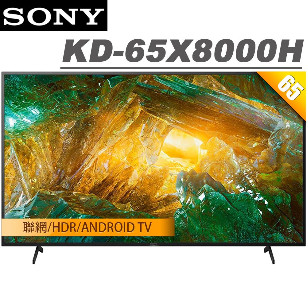 SONY索尼 65吋 4K HDR連網液晶電視(KD-65X8000H)*贈基本安裝