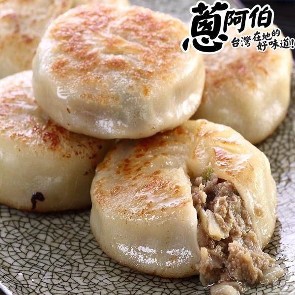 《蔥阿伯》薄皮東北牛肉餡餅 (20顆/包,共三包)