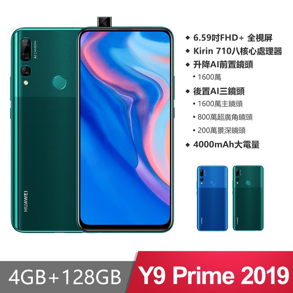 HUAWEI華為 Y9 Prime 2019 4G/128G 6.59吋 升降式前鏡頭智慧型手機 翡冷翠 ~送Young禮包