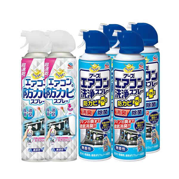 興家安速冷氣清潔雙效 六件組 (藍色洗冷氣x4+防霉除菌劑x2)