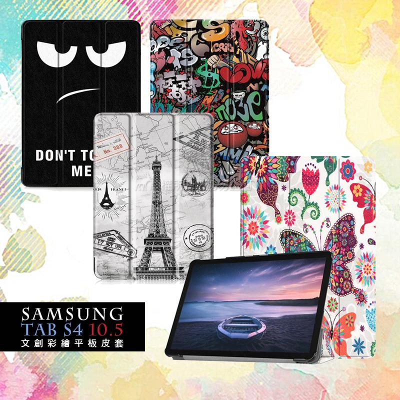 VXTRA 三星 Samsung Galaxy Tab A 10.5吋 T595/T590 文創彩繪 隱形磁力皮套 平板保護套 (歐風鐵塔)