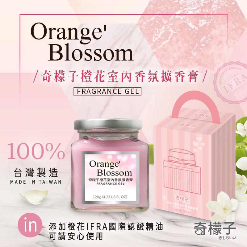 橙花室內香氛擴香膏 2入組