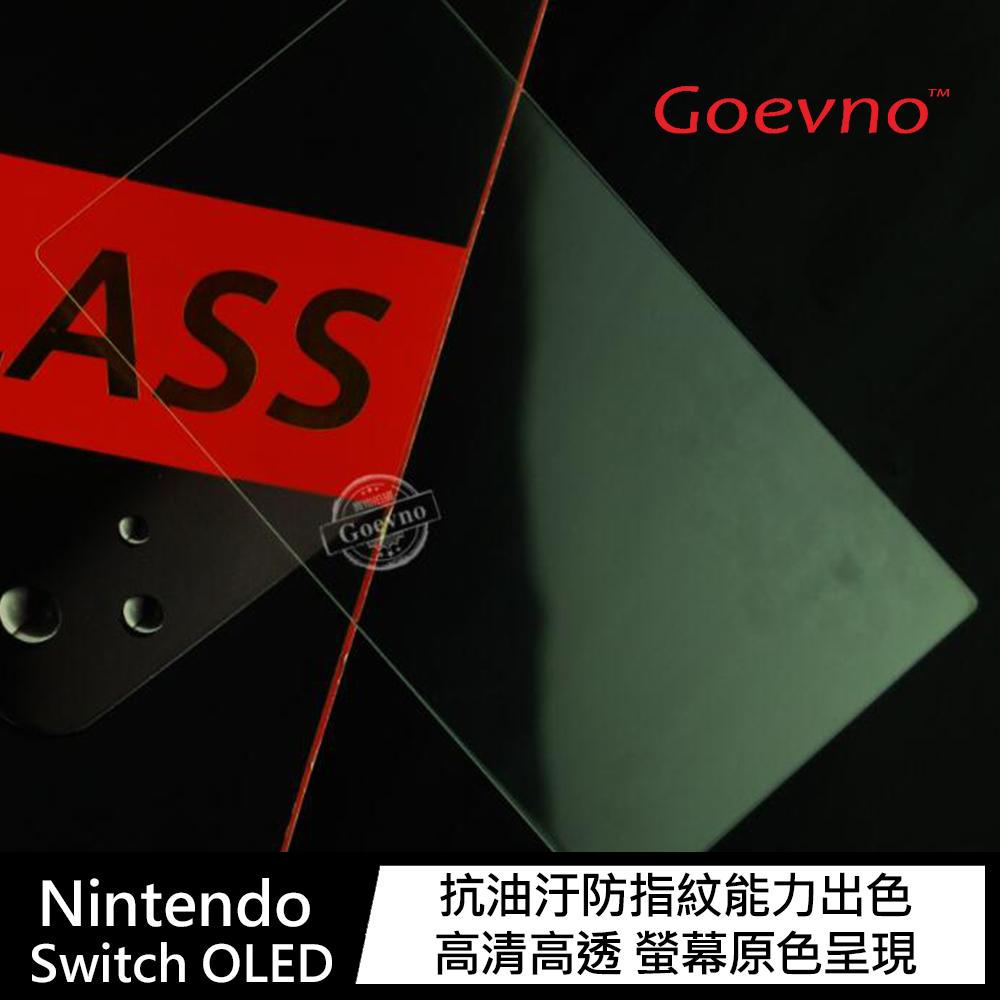 Goevno Nintendo Switch OLED 玻璃貼