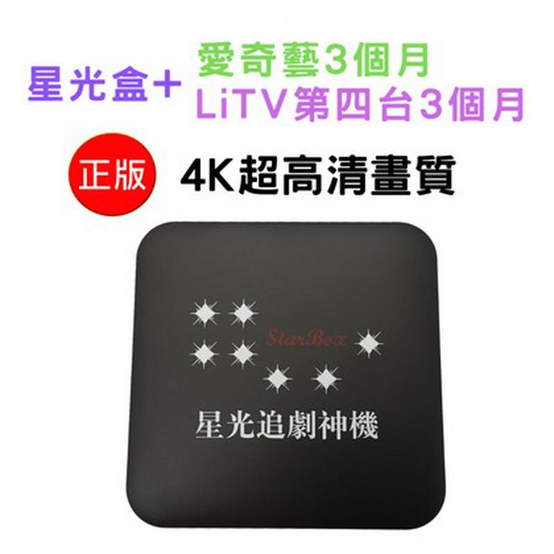 星光電視盒+(愛奇藝+LiTV第四台)三個月
