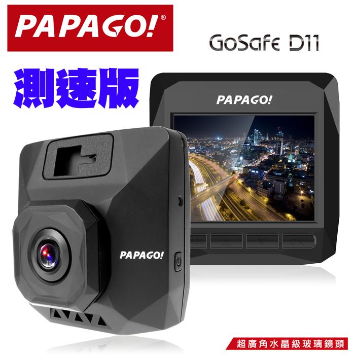 PAPAGO GoSafe D11行車記錄器[測速版,副廠牌線]+點煙器+螢幕擦拭布+多功能束口保護袋