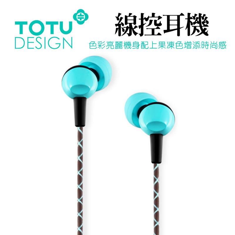 【TOTU台灣官方】線控 耳機 高音質 立體聲 麥克風 通話智能 贈三種耳帽 線夾 通用 耳機 藍色