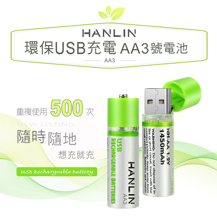 HANLIN-AA3 環保USB充電AA3號電池