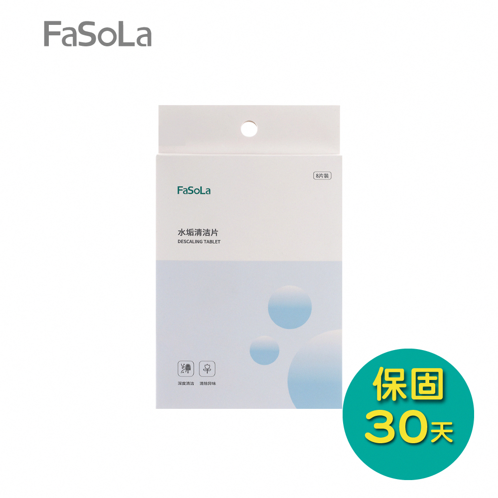 FaSoLa 熱水壺、瓶、容器水垢清潔片 8入