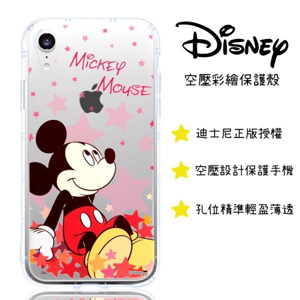 【迪士尼】iPhone XR (6.1吋) 星星系列 防摔氣墊空壓保護套(米奇)