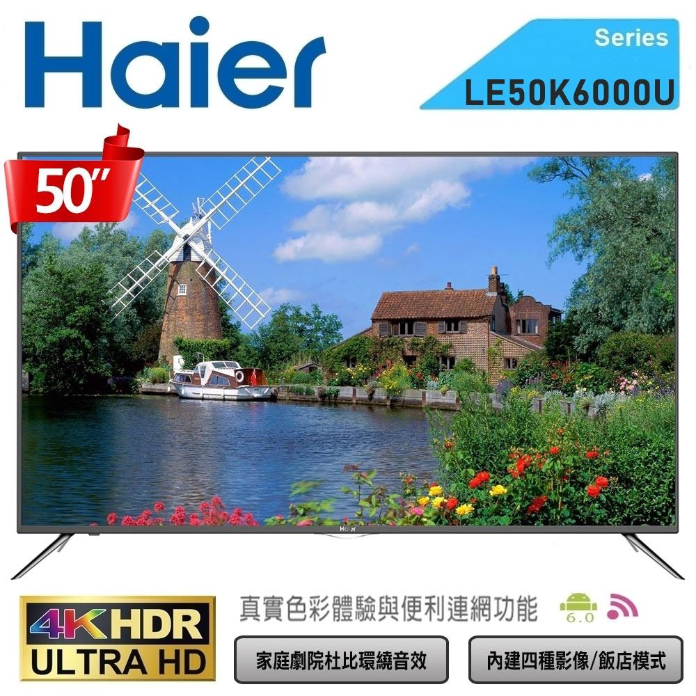 ★熱賣機種 要搶要快★【Haier海爾】50吋4K聯網HDR液晶顯示器+視訊盒LE50K6000U/50K6000U