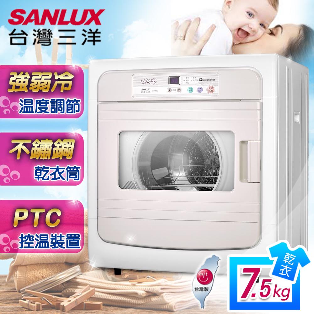 SANLUX台灣三洋 7.5kg 電子式乾衣機 SD-88U