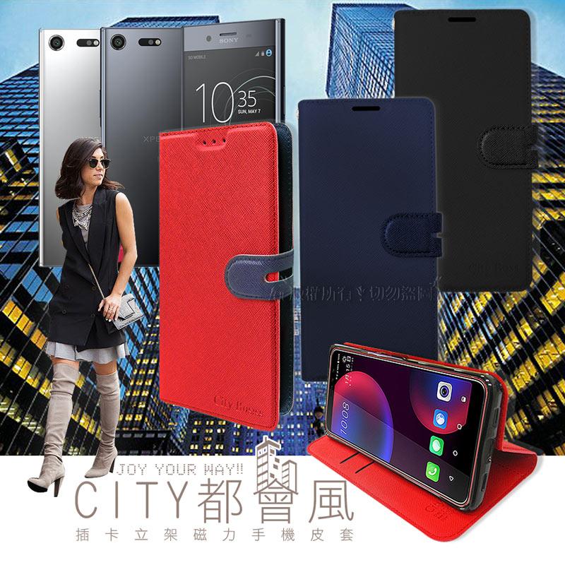 CITY都會風 SONY Xperia XZ Premium 插卡立架磁力手機皮套 有吊飾孔 (奢華紅)