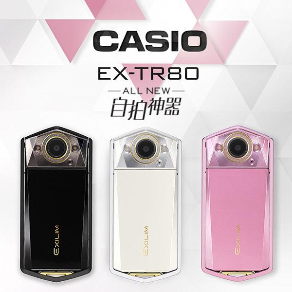 CASIO TR80-粉色 送全機包膜+64G卡+水鑽手帶+9H鋼化螢幕貼+原廠皮套+清潔組+讀卡機+小腳架超值組 公司貨