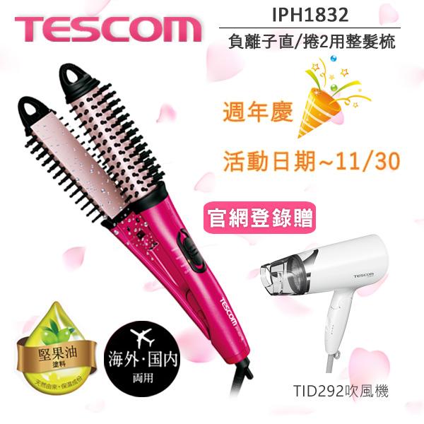 登錄送TID292吹風機~11/30止 TESCOM IPH 1832TW 負離子直/捲 2 用造型整髮梳 直髮器 離子夾 捲髮器 電捲棒 公司貨 保固12個月