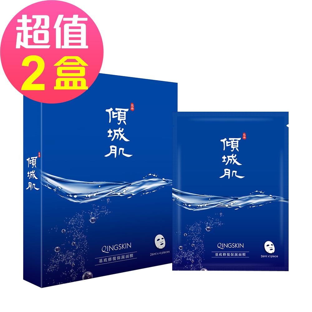 【傾城肌】基底修復保濕面膜x2盒(26mlx4片/盒)