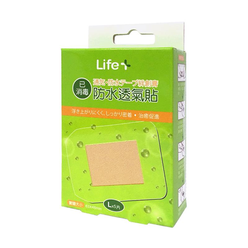 Life防水透氣貼L(5片)*3盒【躍獅連鎖藥局】
