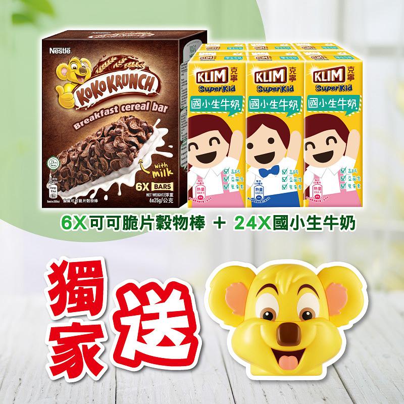【雀巢 Nestle】克寧超級成長國小生牛奶*24瓶(箱) + 可可脆片穀物棒超值組