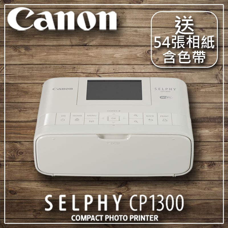 Canon CP1300 相片印表機 相印機 印相機 白色 公司貨【送54張相紙含色帶】