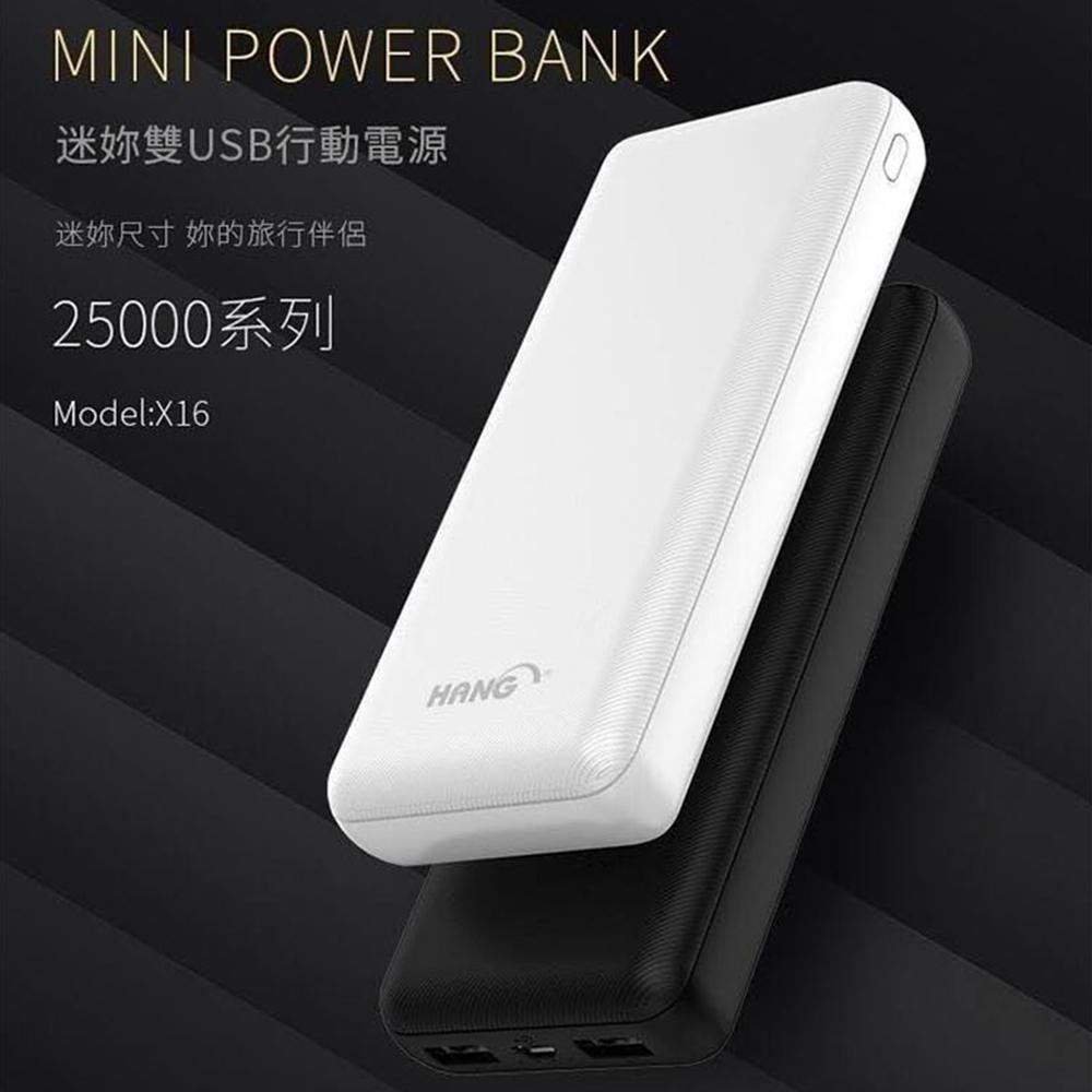 HANG 25000 雙USB大容量防滑行動電源 支援2.1A快充 (白)