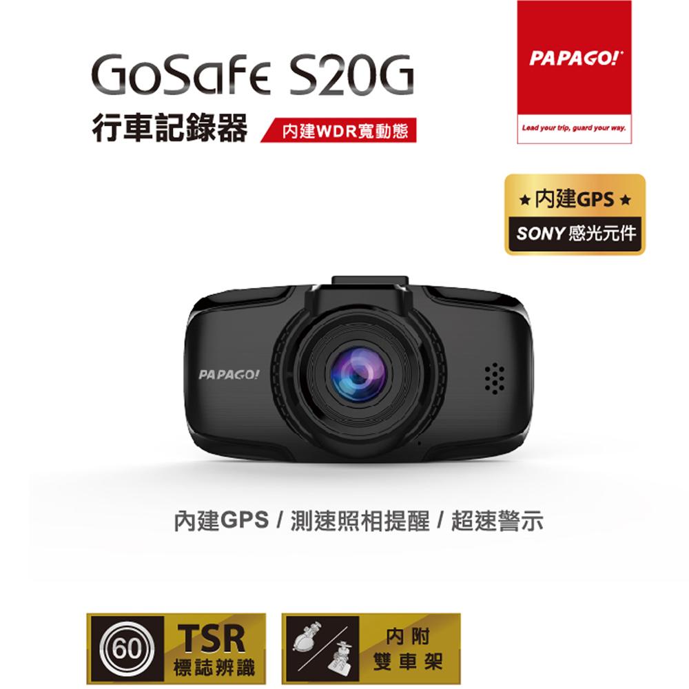 PAPAGO! GoSafe S20G行車記錄器+16G+點煙器+擦拭布+手機矽膠立架+立架貼