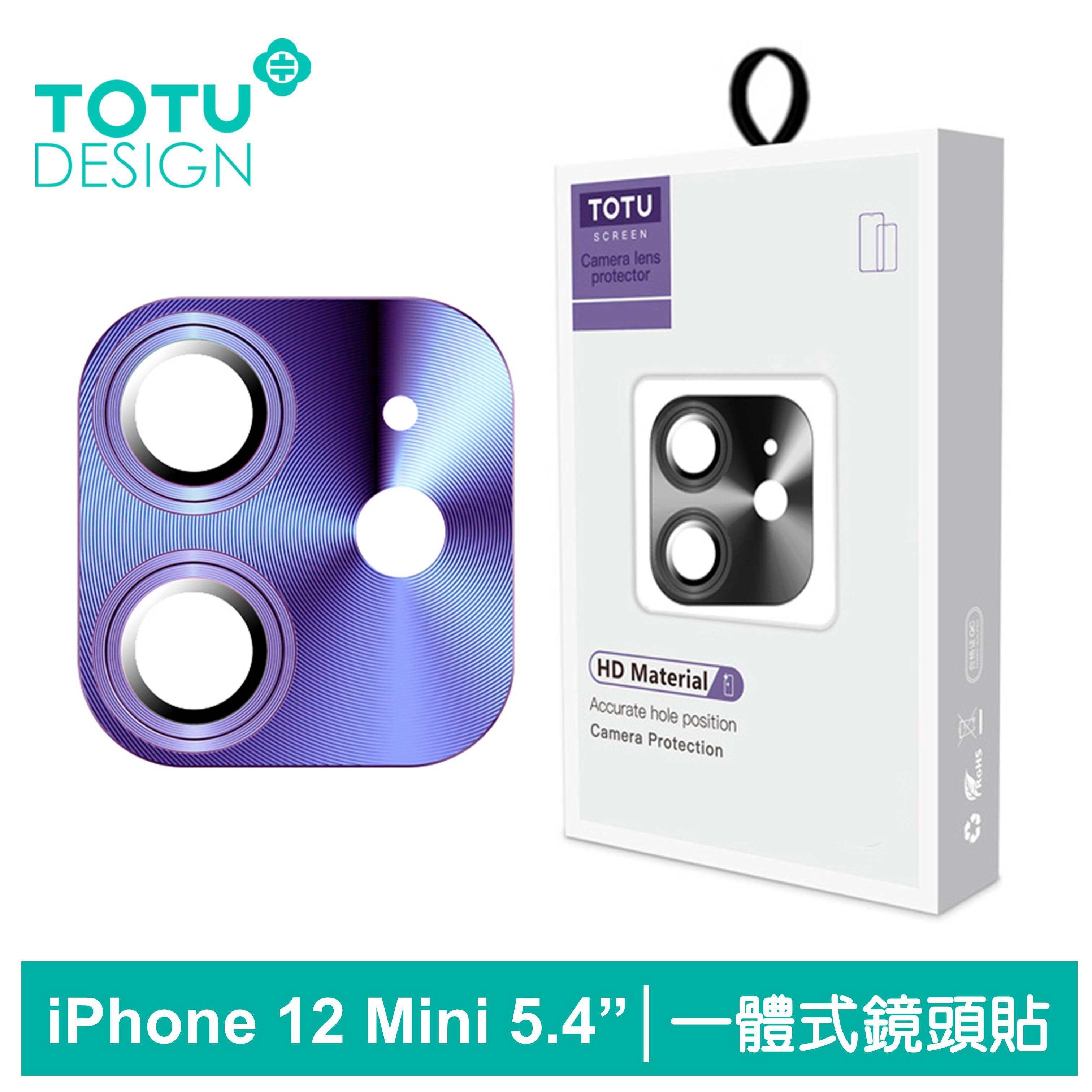 TOTU台灣官方 iPhone 12 Mini 鏡頭貼 i12 Mini 5.4吋 鋼化膜 保護貼 一體式鋁合金鋼化玻璃 鎧甲系列 紫色
