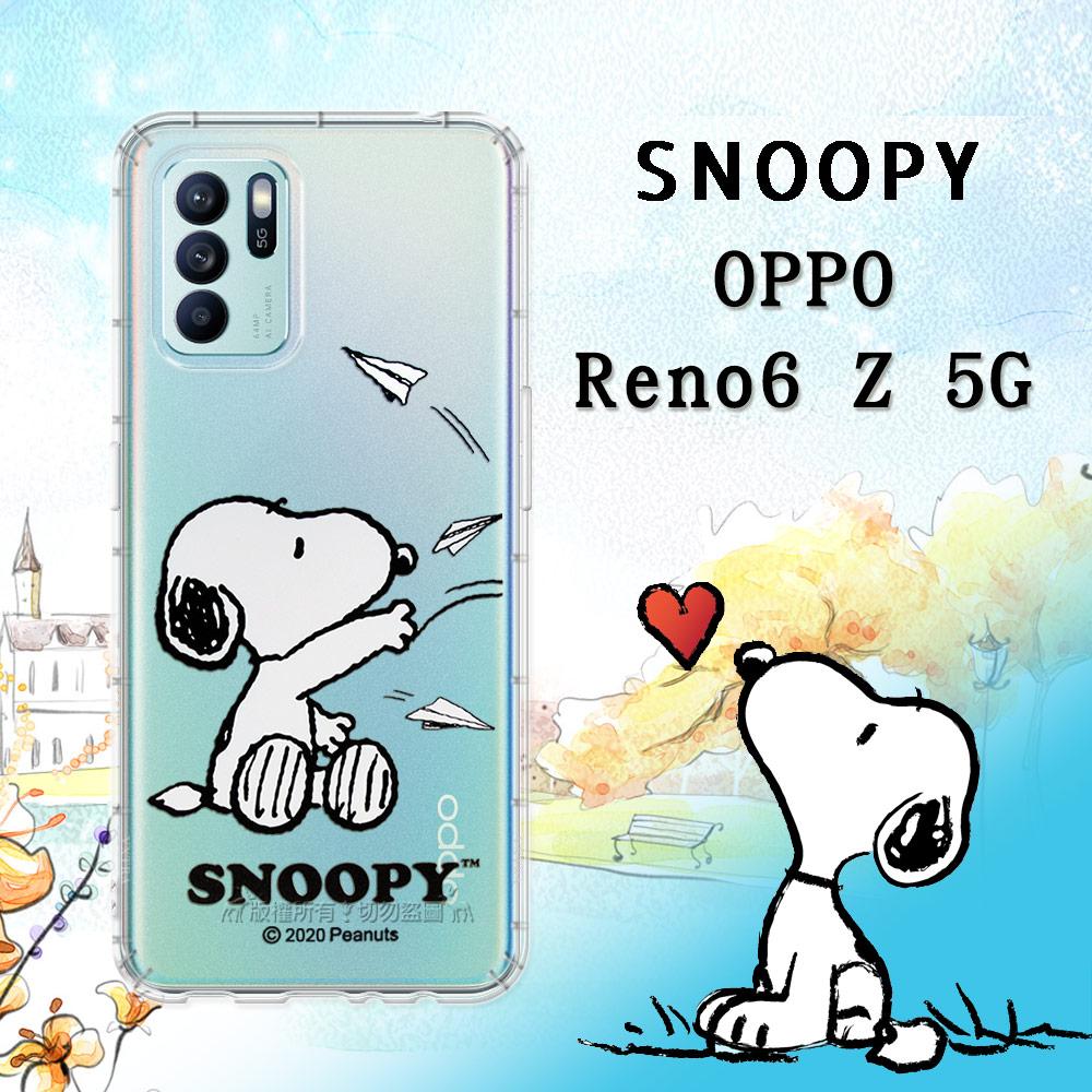 史努比/SNOOPY 正版授權 OPPO Reno6 Z 5G 漸層彩繪空壓手機殼(紙飛機)