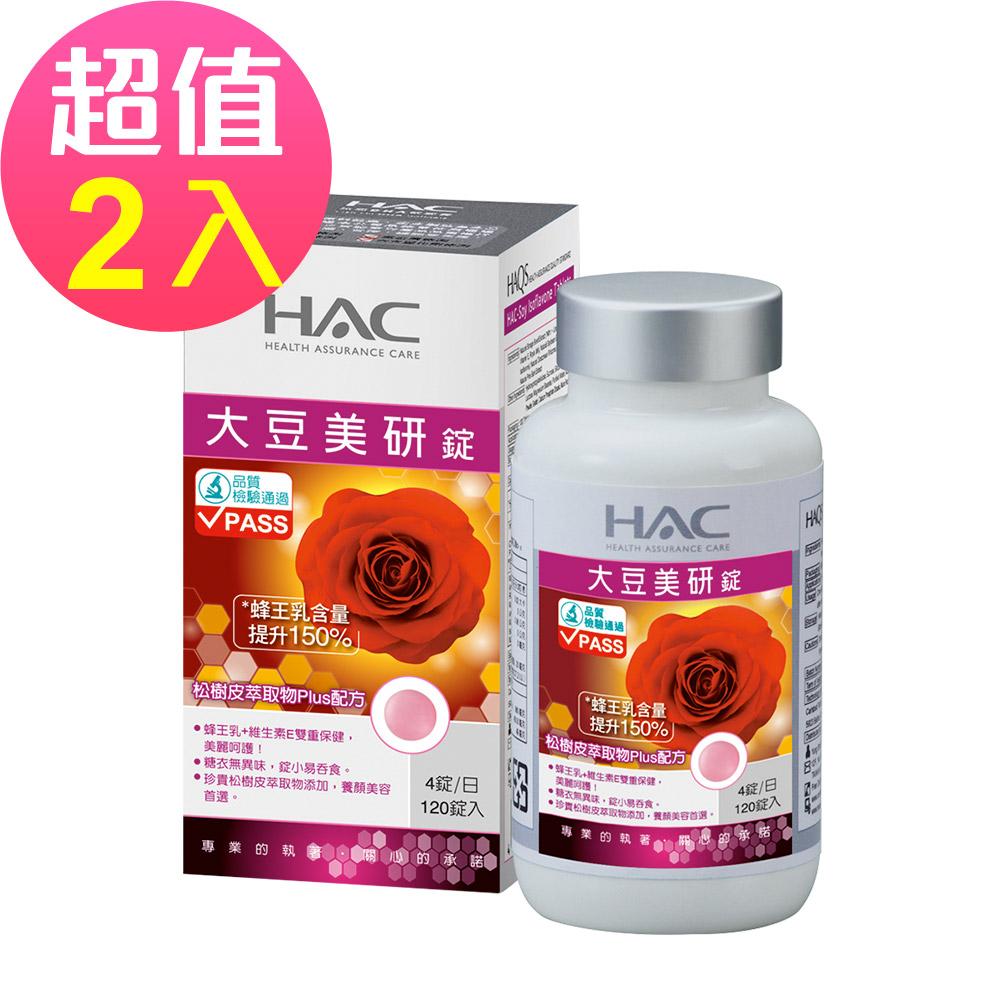 【永信HAC】大豆美研錠x2瓶(120錠/瓶,2021/04到期)