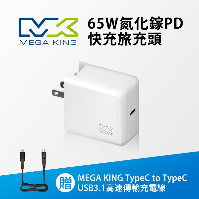 MEGA KING 65W氮化鎵PD快充旅充頭【超值組合 贈高速傳輸充電線】