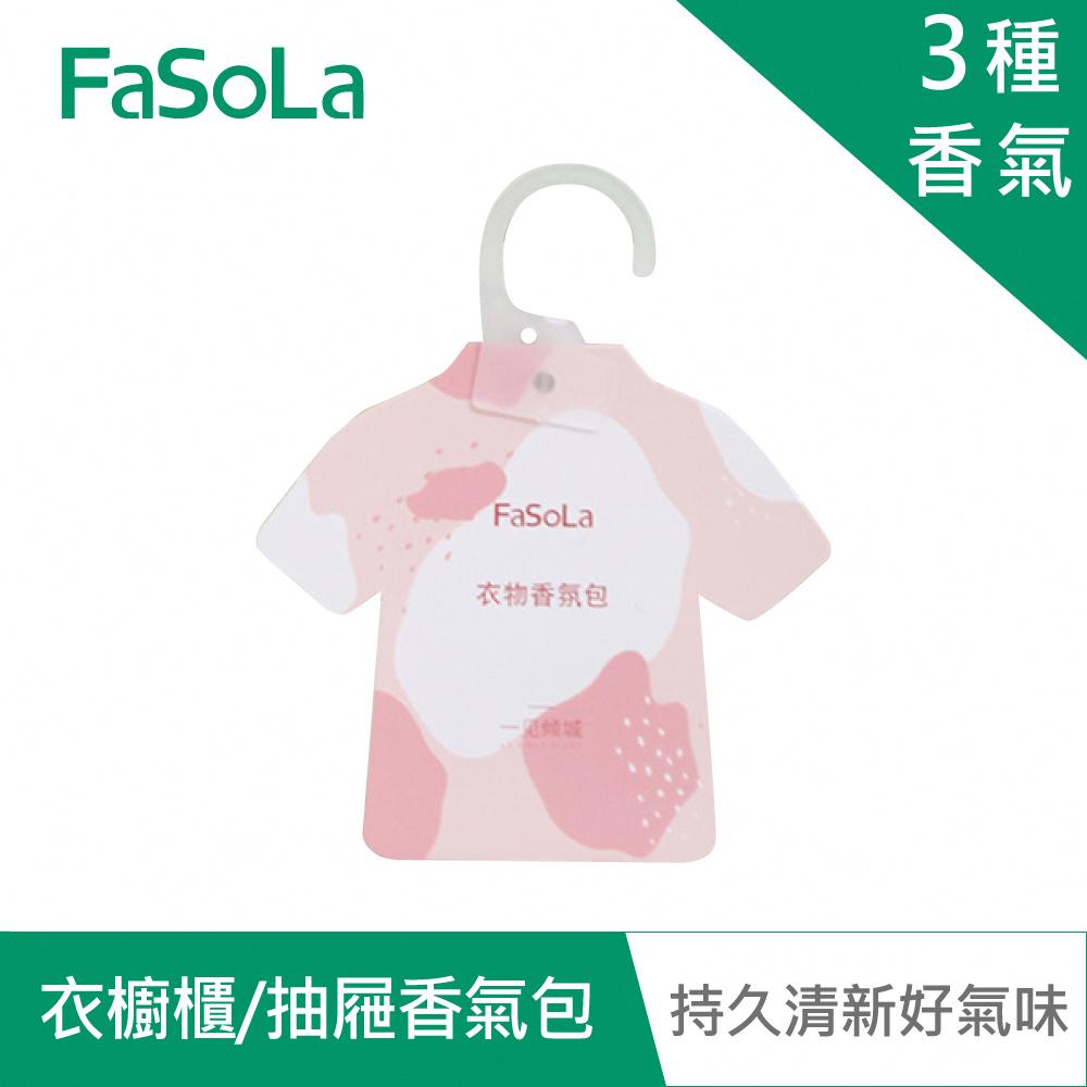 FaSoLa 多用途衣櫥櫃、抽屜 持久清新除味香氣包(3入) 一見傾城