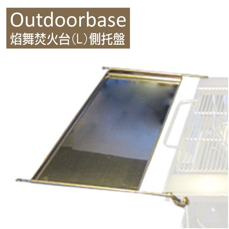 【Outdoorbase】焰舞焚火台(L)側托盤
