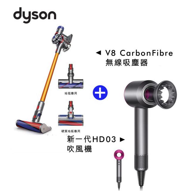 【超值組合】dyson V8 CarbonFibre 無線吸塵器 + HD03 桃色 新一代吹風機加贈戴森振興券3千