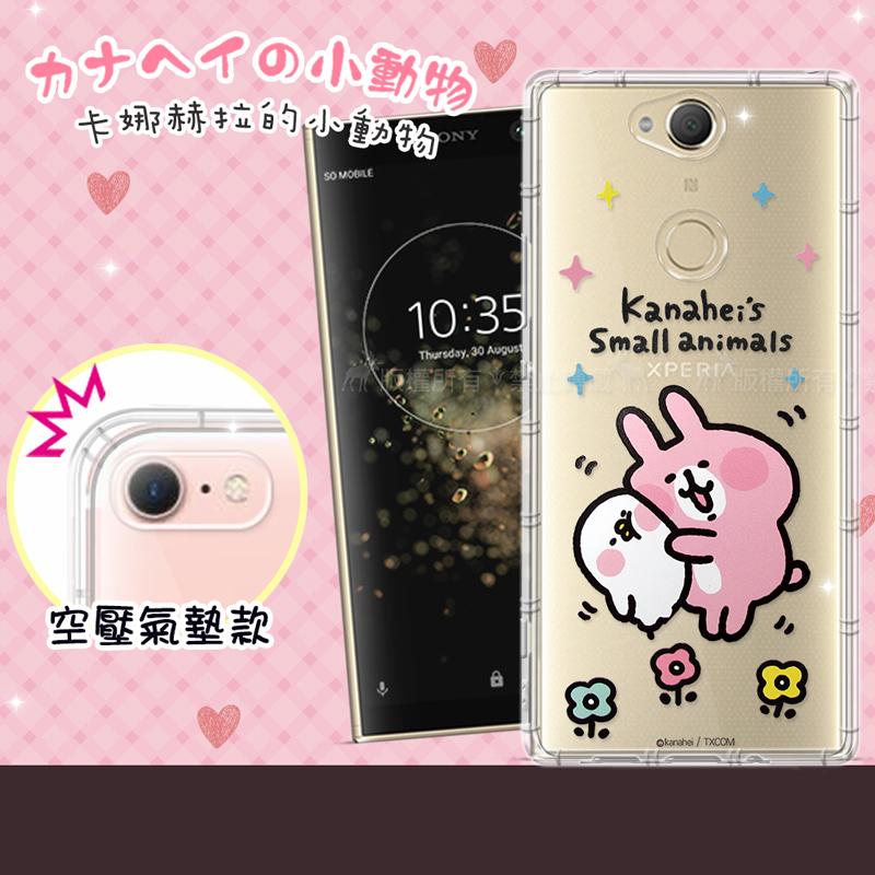 官方授權 卡娜赫拉 SONY Xperia XA2 Plus 透明彩繪空壓手機殼(蹭P助)