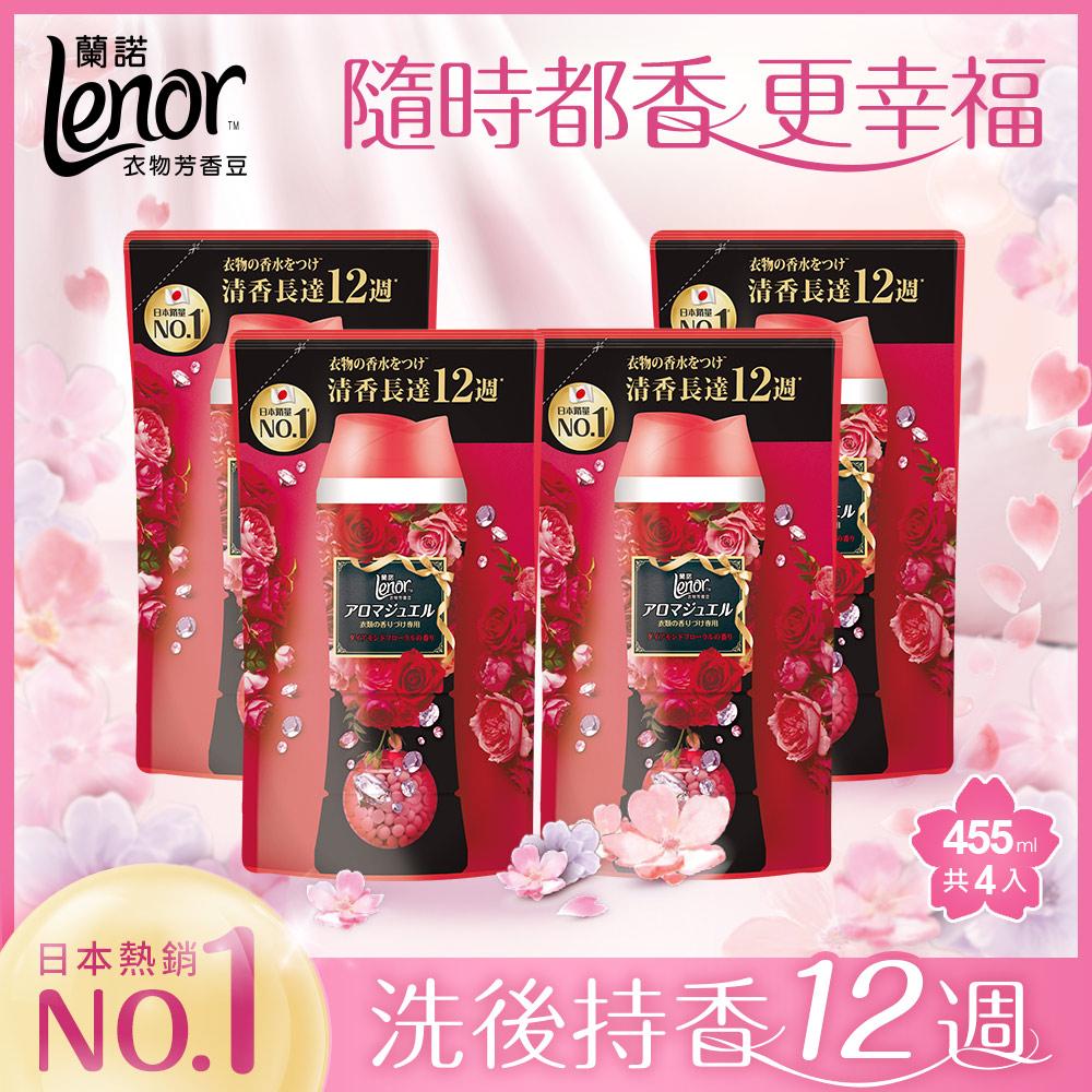 【LENOR蘭諾】衣物芳香豆/香香豆補充包 455mlx4包 (晨曦玫瑰)