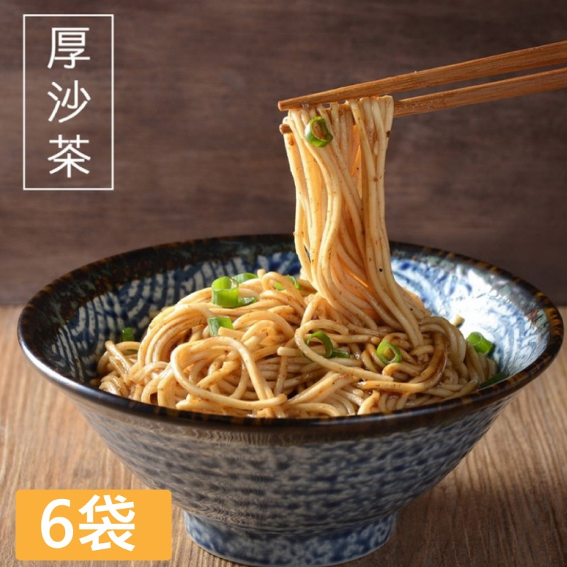 【小夫妻拌麵】厚沙茶乾拌麵x6袋(4包/袋)